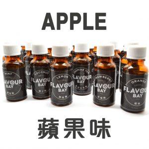 蘋果味香油 15克