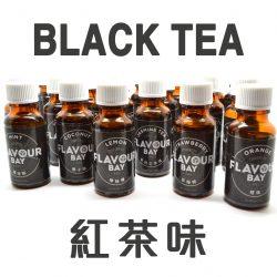 紅茶味香油 15克